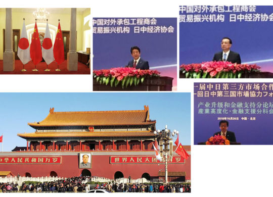 From top left, clockwise, flags at the venue, Shinzo Abe, Li Keqiang,  Takafumi Anegawa, the Great Hall of the People