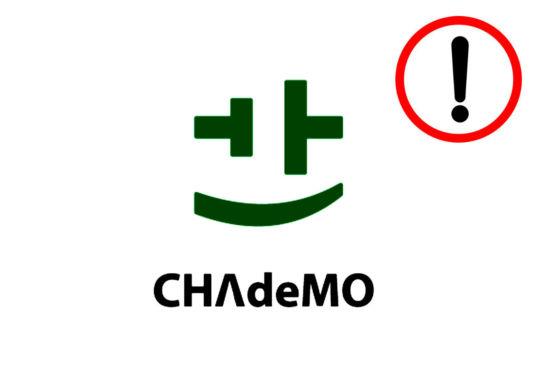 CHAdeMO beware