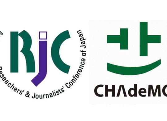 RJC_chademo